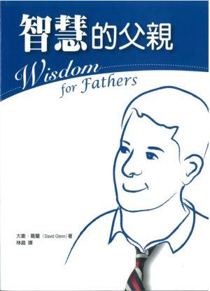 智慧的父亲(繁体)