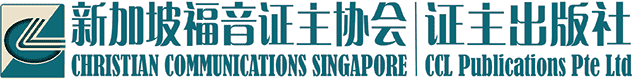 新加坡证主 Christian Communications Singapore